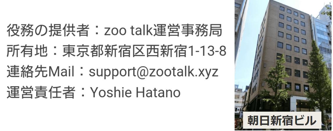 悪質出会い系アプリのzoo talk 【動物の守護神から友達探し】運営