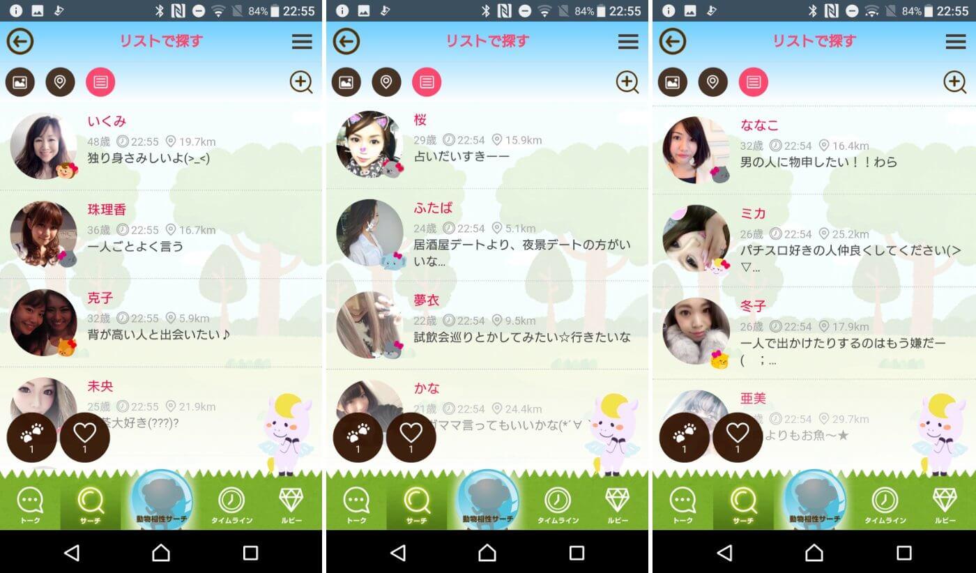 悪質出会い系アプリのzoo talk 【動物の守護神から友達探し】サクラ