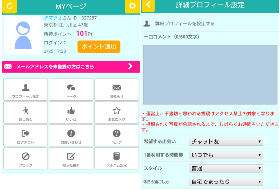 悪徳出会い系アプリ「39LIFE」会員登録