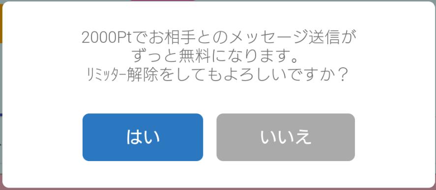 悪徳出会い系アプリ「39LIFE」料金