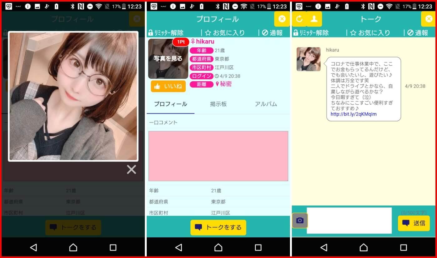 悪徳出会い系アプリ「39LIFE」サクラ