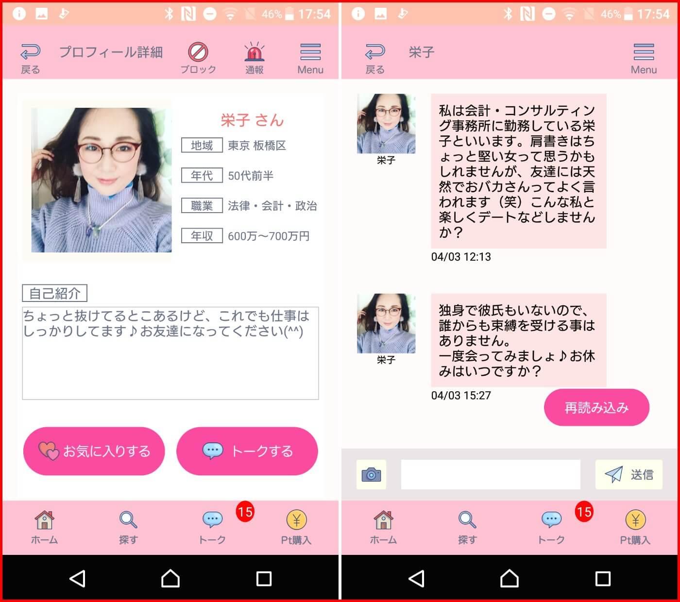 悪質出会い系アプリ「ASOBI」サクラ