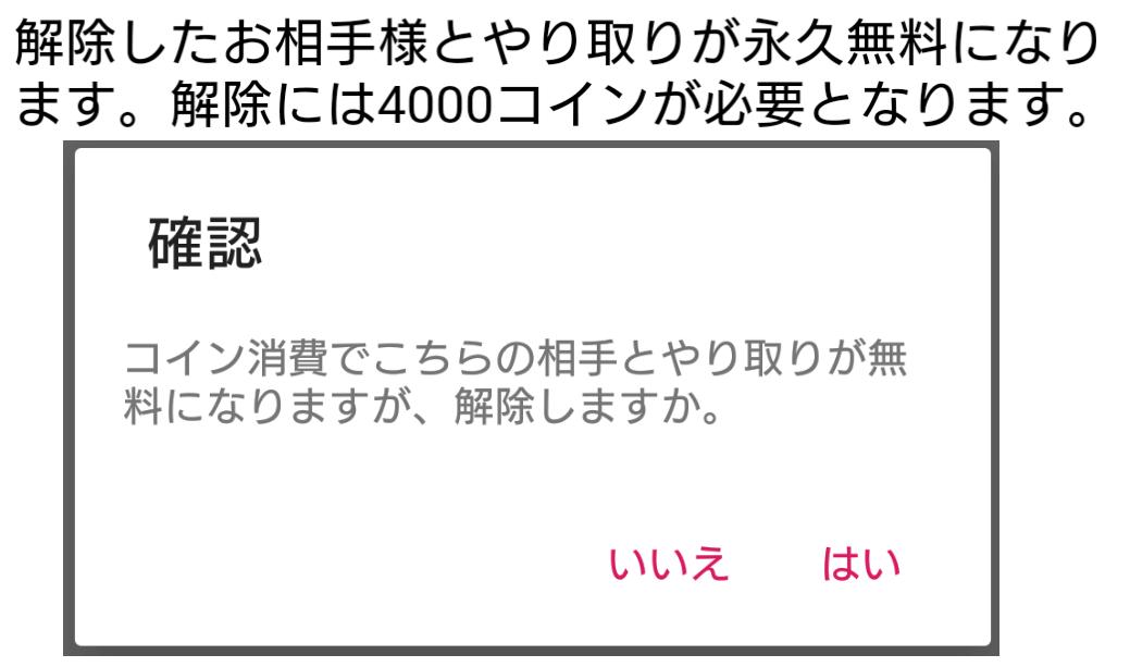 悪質出会い系アプリ「キュンキュン」40000円のリミット解除