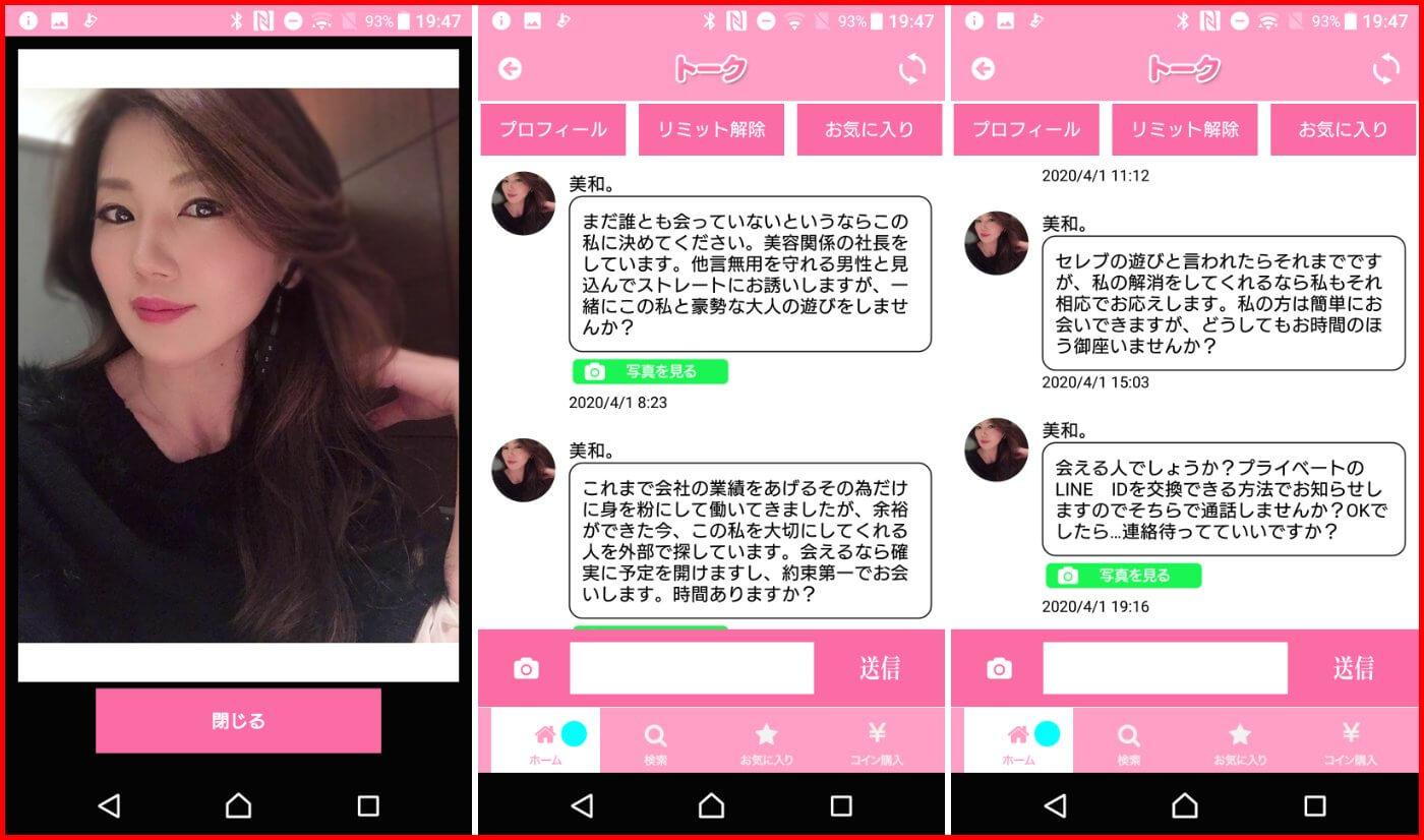 悪質出会い系アプリ「キュンキュン」サクラ