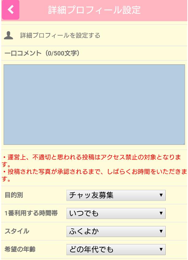 悪質出会い系アプリ「まちあい」会員登録