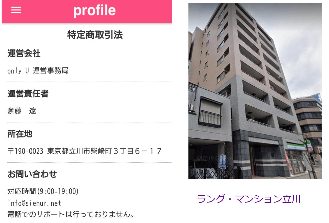 ミッション型登録無料のマッチングSNS SYUKIPiの運営