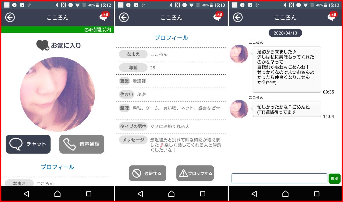 悪質出会い系アプリ「通話彼女」サクラ