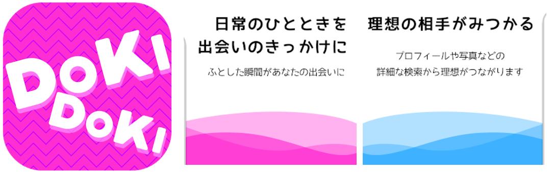 悪質出会い系アプリ「ドキドキ」