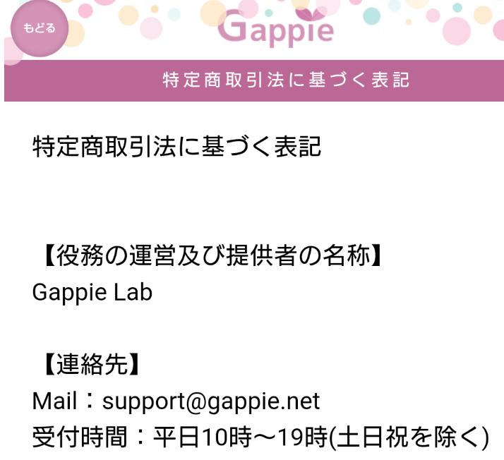 悪質出会い系アプリ「 Gappie(ギャッピー)」運営