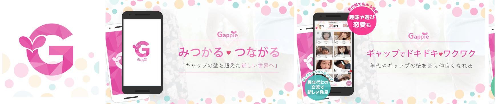 悪質出会い系アプリ「 Gappie(ギャッピー)」