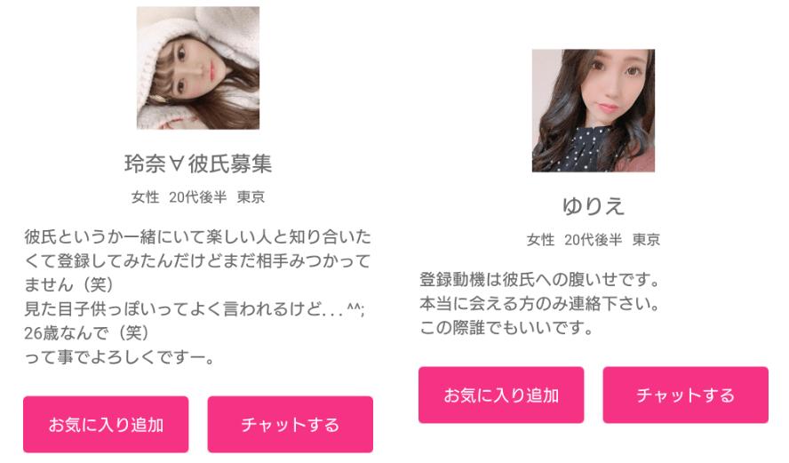登録無料のマッチングアプリ ハナコイ -恋活・婚活・出会い探し・マッチング 無料-サクラ