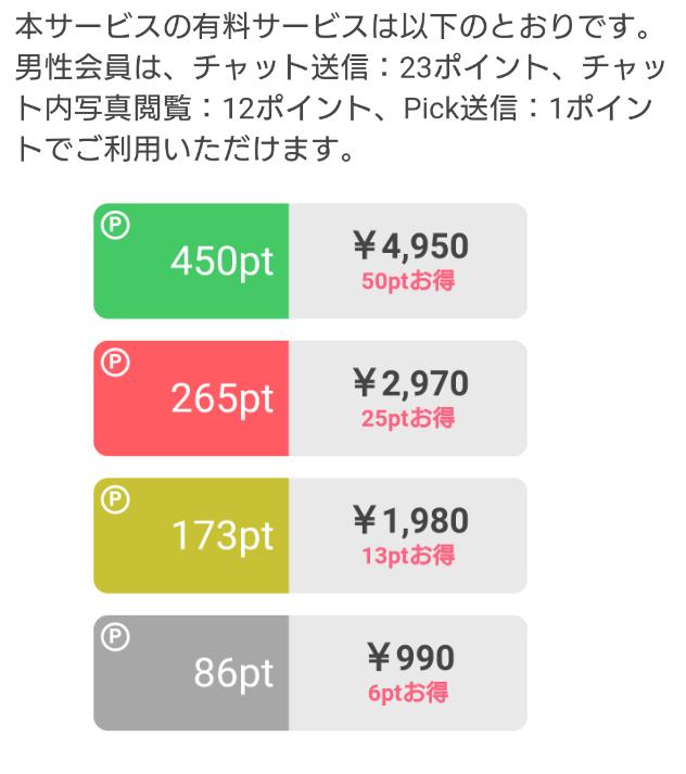 PickTalk-出会いマッチングアプリ料金