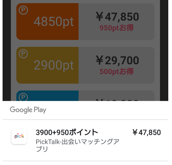 PickTalk-出会いマッチングアプリのポイント購入