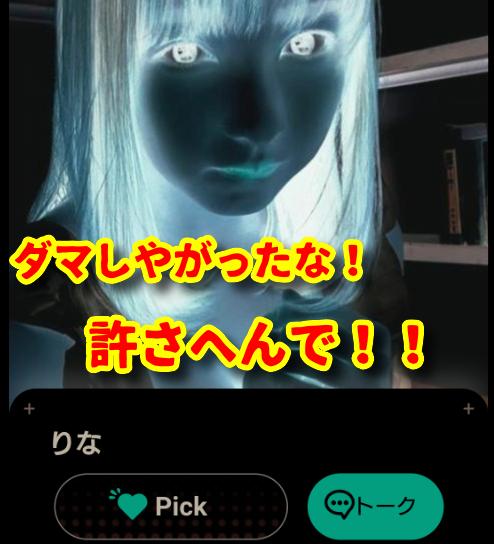 PickTalk-出会いマッチングアプリのサクラ