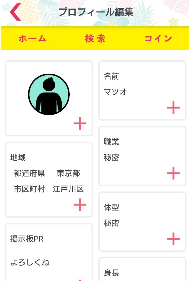 悪質出会い系アプリのパイン会員登録