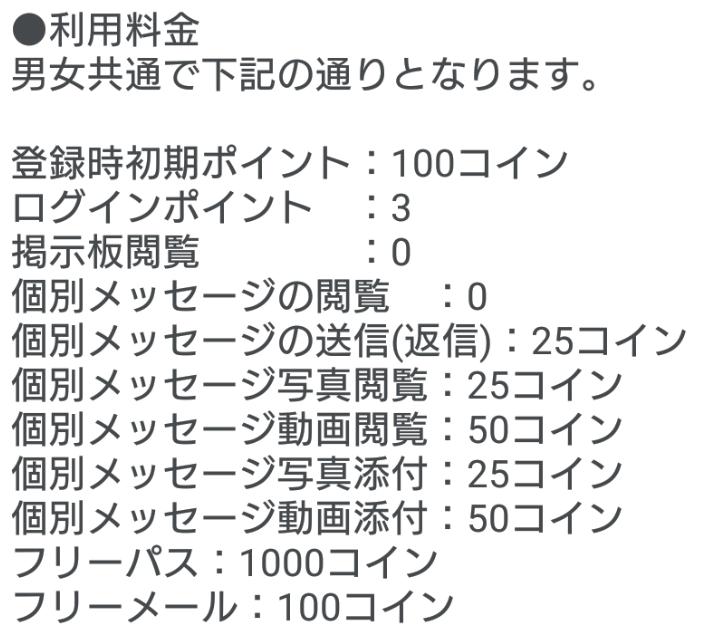 悪質出会い系アプリ「ぴったんこ」料金