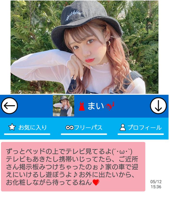悪質出会い系アプリ「ぴったんこ」サクラ