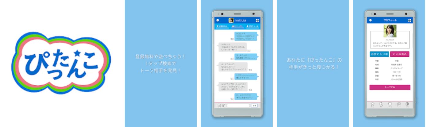 悪質出会い系アプリ「ぴったんこ」