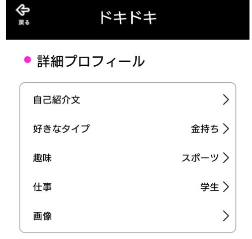 悪質出会い系アプリ「ドキドキ」プロフィール