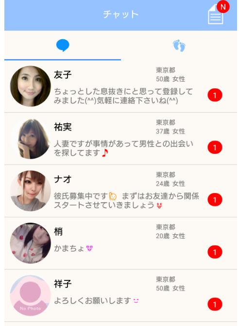 出会い系アプリ「 TwinTalk」のサクラ