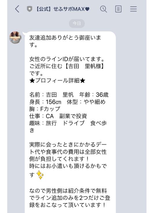 Address-ローカルコミュニティ-の吉田里穂からのLINE