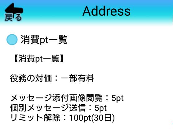 Address-ローカルコミュニティ-料金体系
