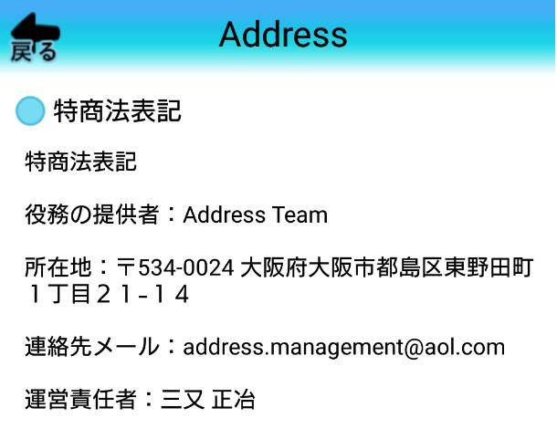 Address-ローカルコミュニティ-運営