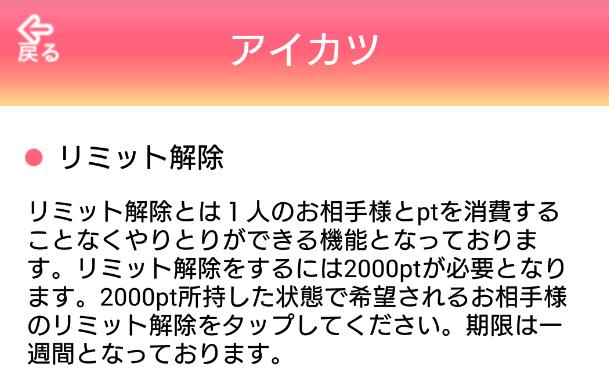 出会い系アプリ「アイカツ」料金