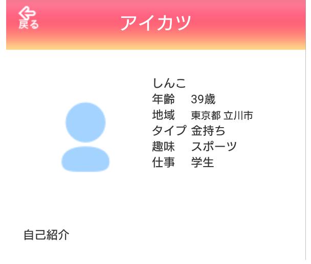出会い系アプリ「アイカツ」プロフィール