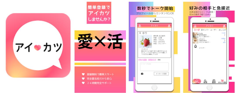 出会い系アプリ「アイカツ」