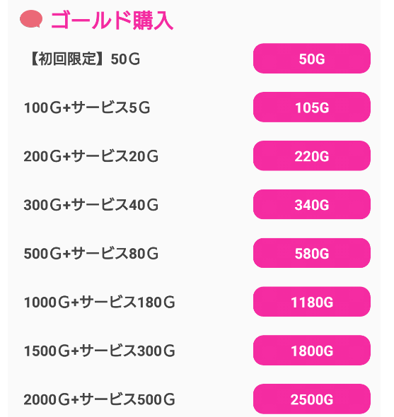 出会い系アプリ「ワクハピ」料金