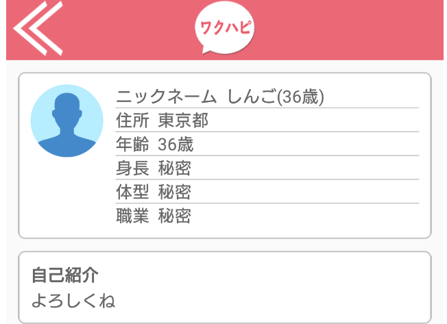 出会い系アプリ「ワクハピ」プロフィール