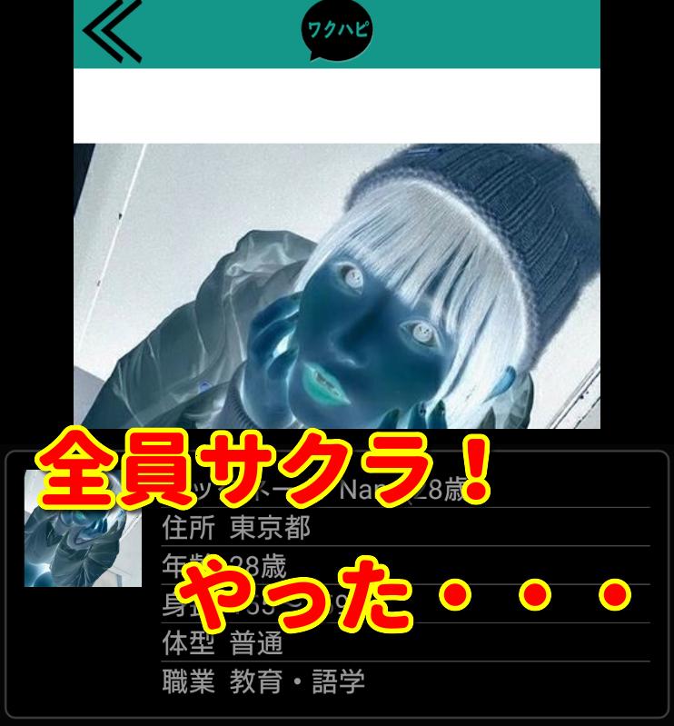 出会い系アプリ「ワクハピ」サクラ