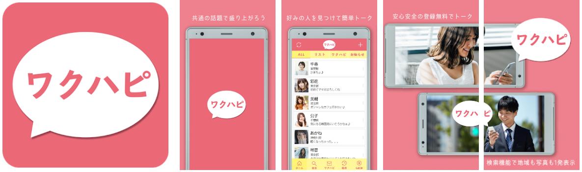 出会い系アプリ「ワクハピ」
