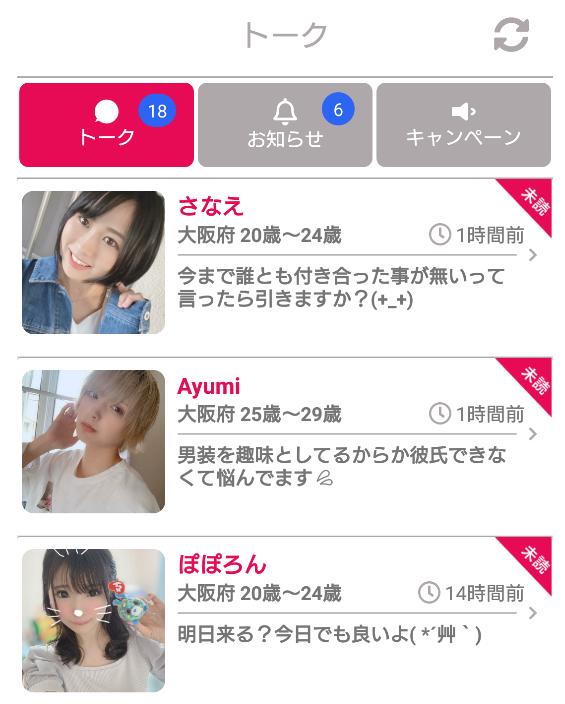 出会い探しはご近所メイト-選べるマッチングアプリのサクラ