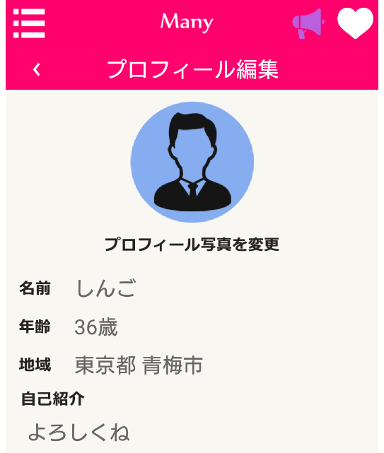 manyで友達の輪を広げよう - 人気のマッチングアプリプロフィール