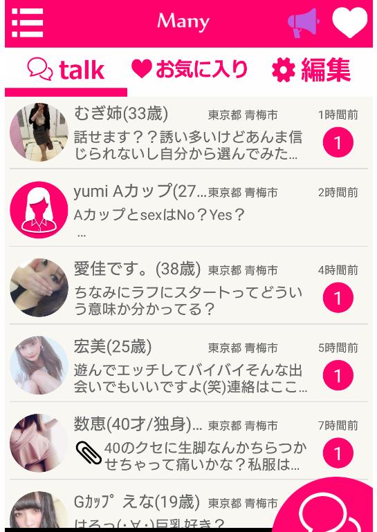 manyで友達の輪を広げよう - 人気のマッチングアプリのサクラ