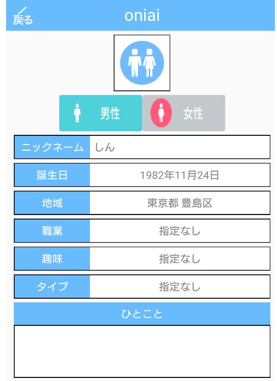 出会い系アプリ「oniai」プロフィール