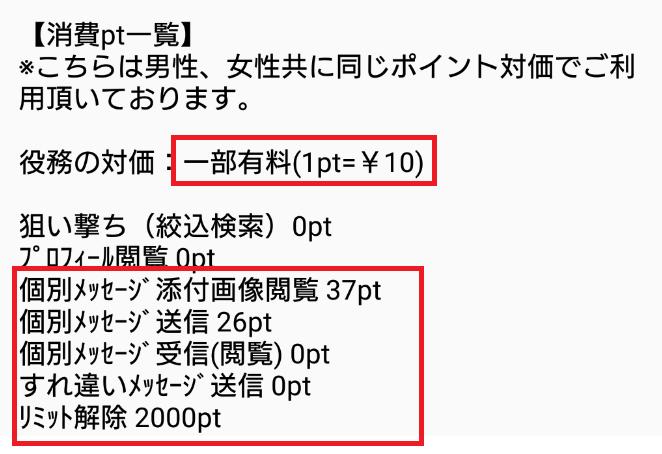 出会い系アプリ「oniai」料金