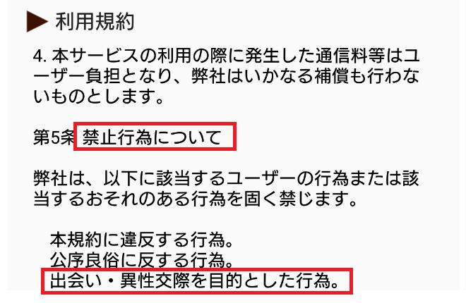 出会い系アプリ「oniai」利用規約