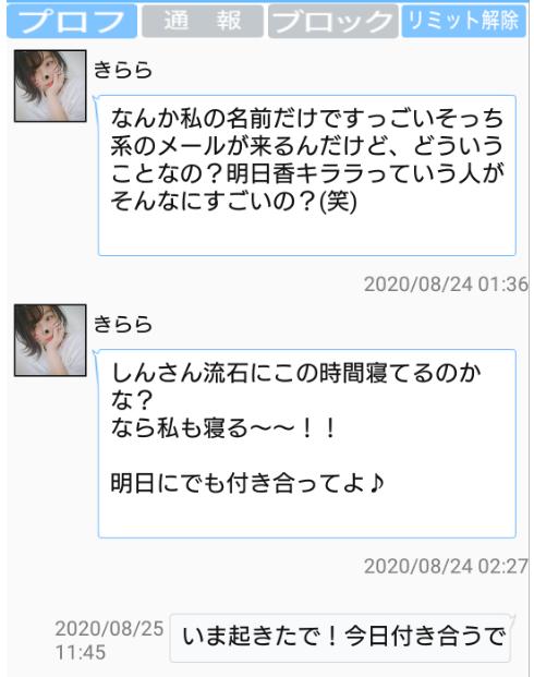 出会い系アプリ「oniai」のサクラ