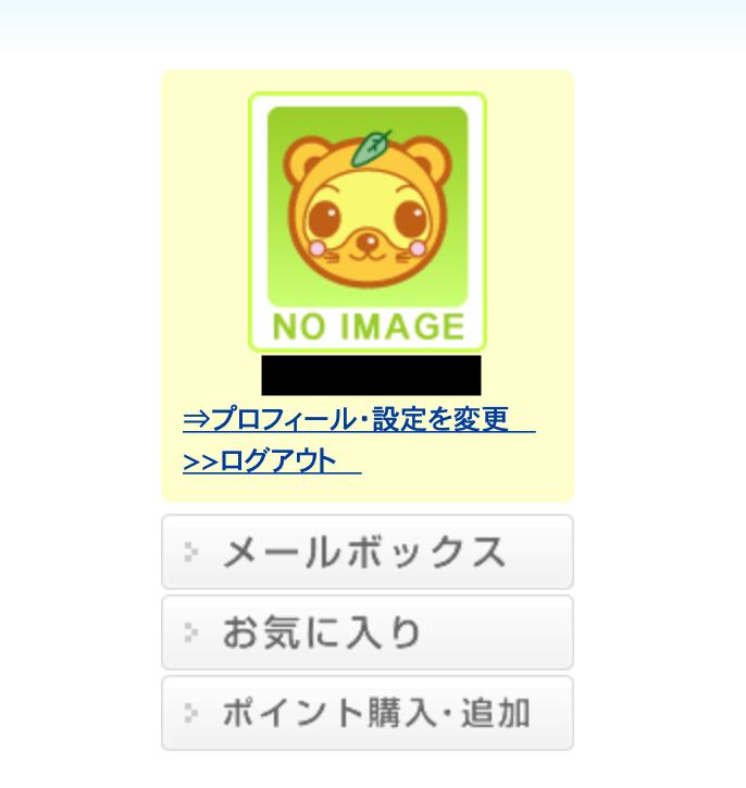 購入画面 WEB