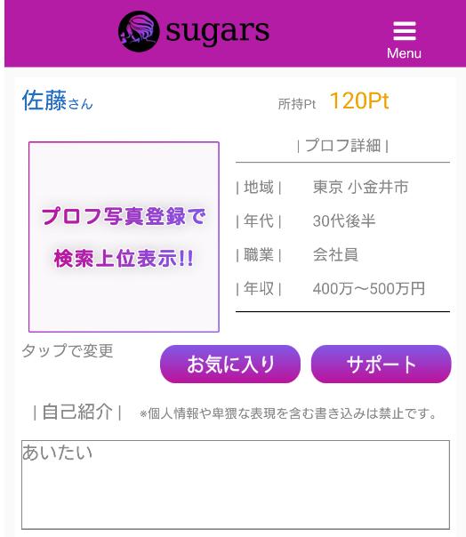 出会い系アプリ「Sugars」に会員登録